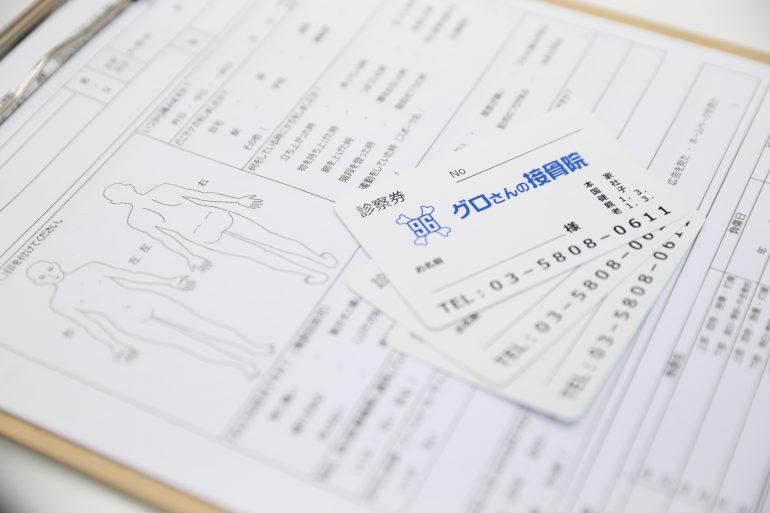 交通事故治療|上野・台東区グロさんの接骨院
