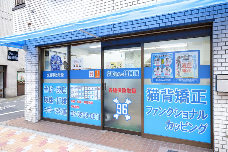 交通事故専門治療|上野・台東区グロさんの接骨院